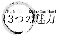 3tuno魅力(ライジングサンホテル).001