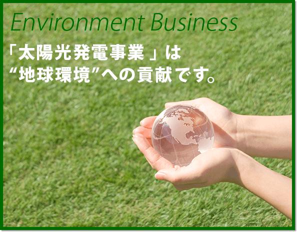 太陽光発電事業 は 地球環境 への 貢献 です。