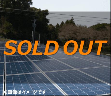 太陽光発電所 エネパーク 袖ケ浦 (賃貸)