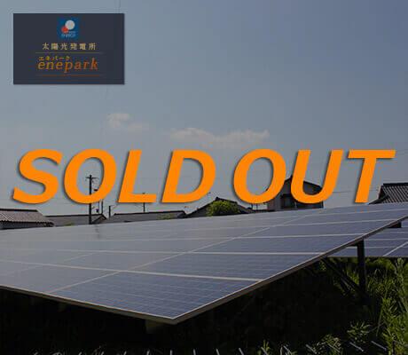 太陽光発電所 エネパーク 福岡県築上町