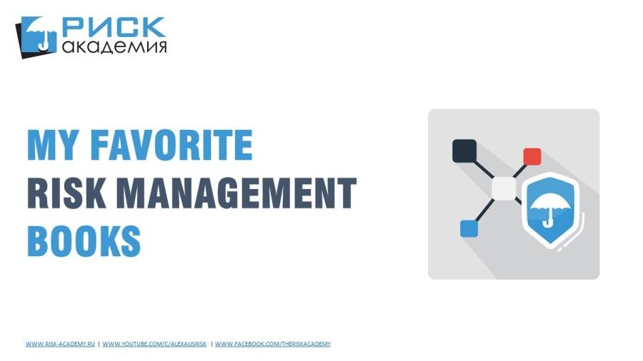 18. My favourite risk management books – Alex Sidorenko