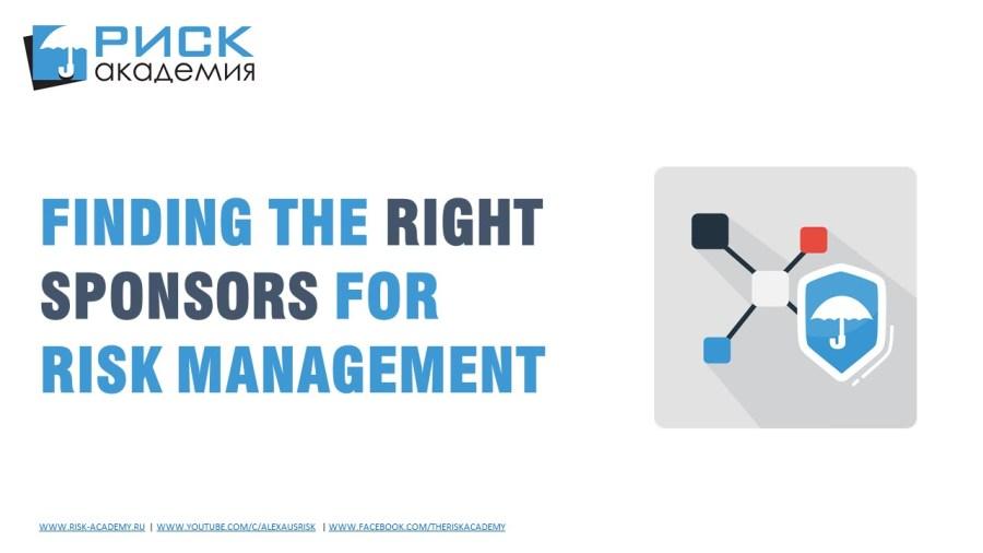 23. Finding the right sponsors for risk management – Alex Sidorenko