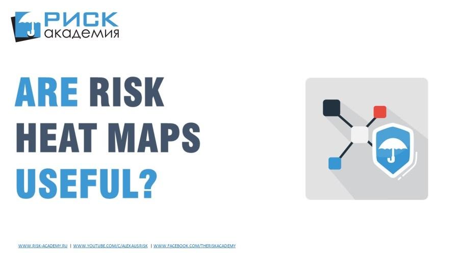 3. Are risk heat maps useful? – Alex Sidorenko