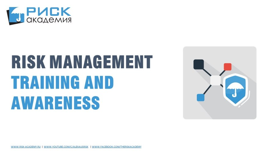 32. Risk management training and awareness – Alex Sidorenko