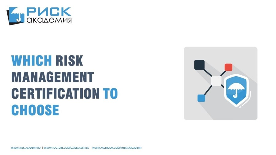 45. Which risk management certification to choose? – Alex Sidorenko