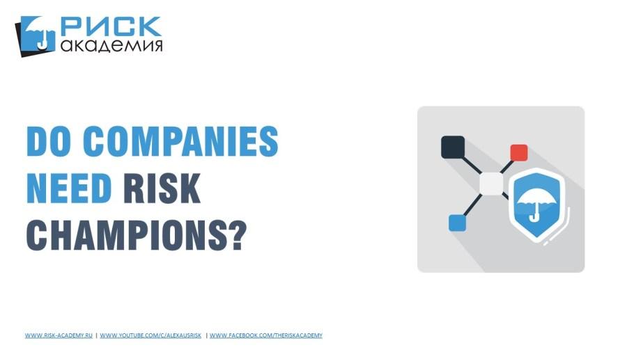 36. Creating risk champions – Alex Sidorenko