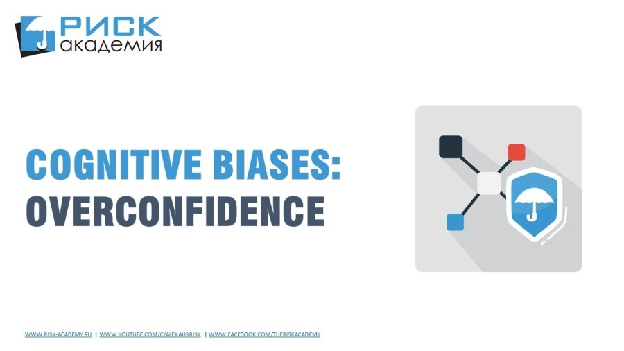 48. Cognitive biases in risk management – Overconfidence – Alex Sidorenko