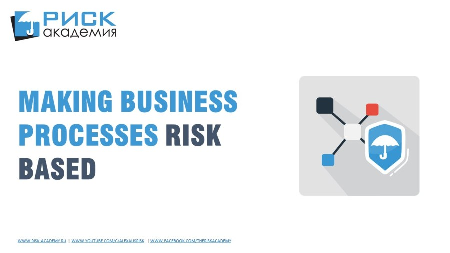 33. Making business processes risk based – Alex Sidorenko