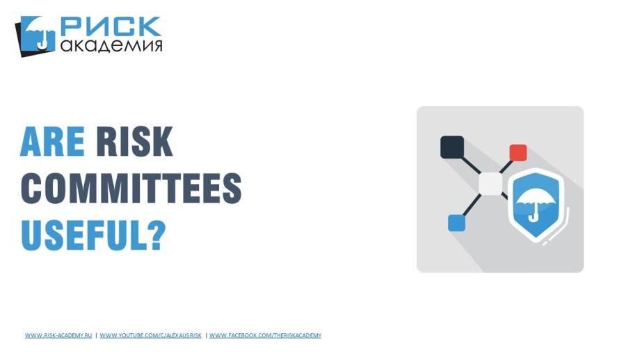 15. Are risk committees useful? – Alex Sidorenko