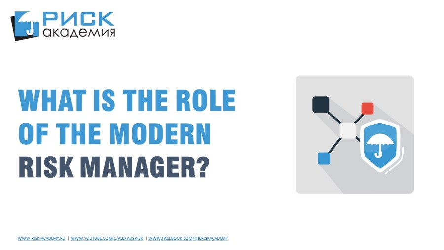1. What is the role of modern day risk manager? – Alex Sidorenko