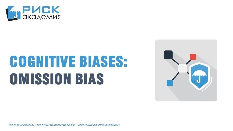 50. Cognitive biases in risk management – Omission bias – Alex Sidorenko