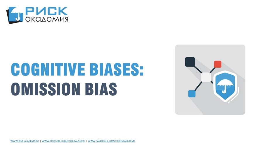 50. Cognitive biases in risk management – Omission bias – Alex Sidorenko