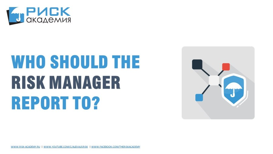27. Who should the risk manager report to? – Alex Sidorenko