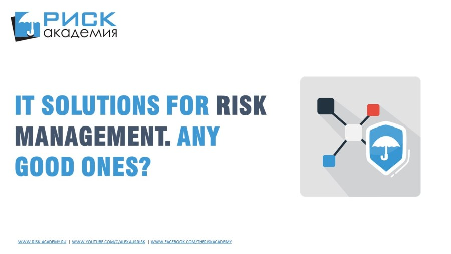 17. Is risk management software useful? – Alex Sidorenko