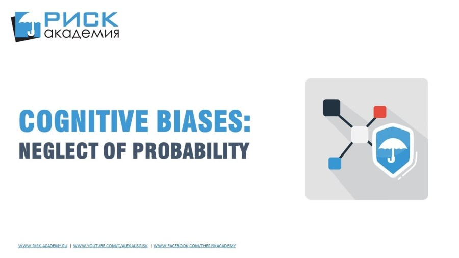 51. Cognitive biases in risk management – Neglect of probability – Alex Sidorenko