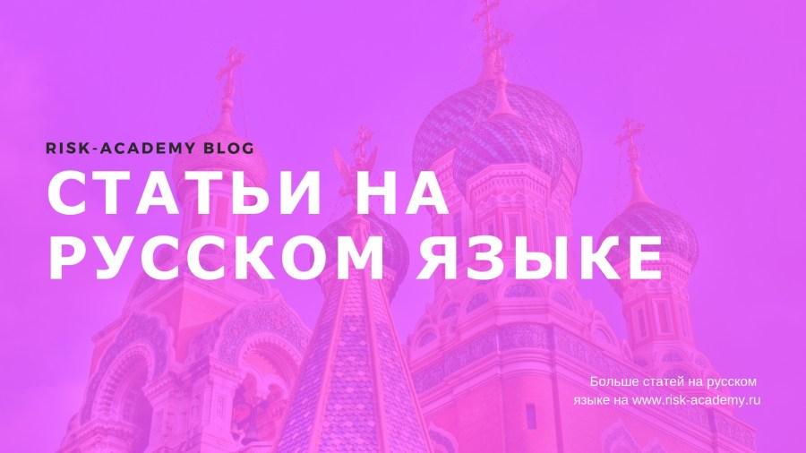 Оценка зрелости управления рисками в России – основные выводы