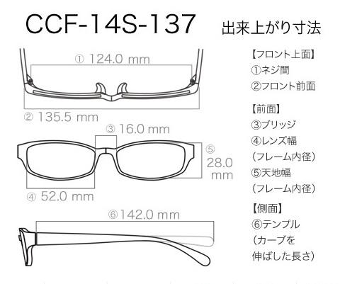 メガネサイズ