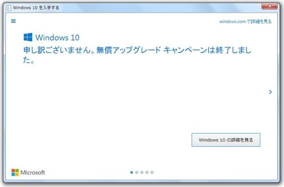 Windows10 無償アップグレードサービスの終了