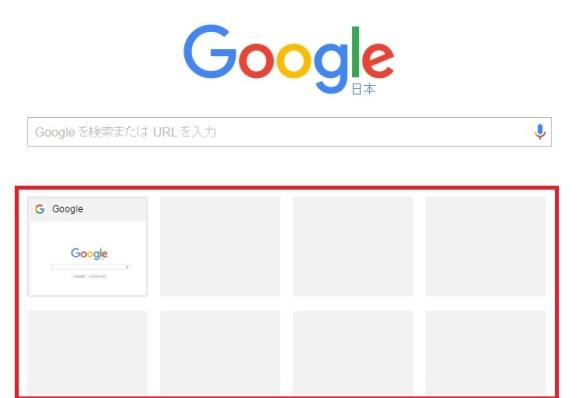 Google Chromeの新しいタブ