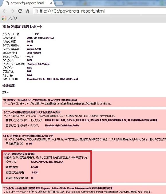 powercfg report
