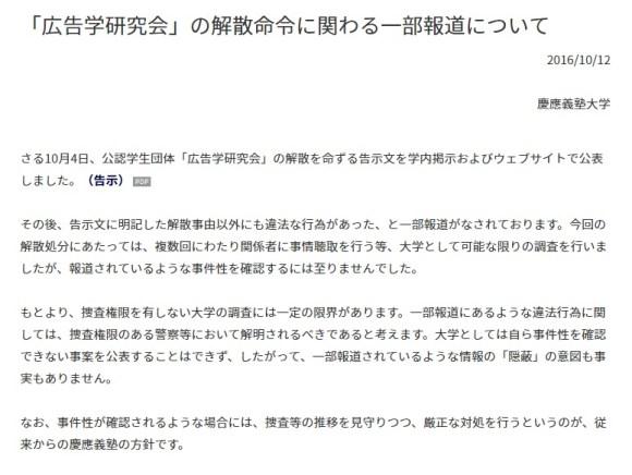 「広告学研究会」の解散命令に関わる一部報道について 慶應義塾大学