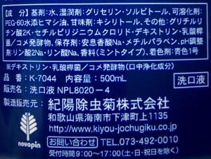 クチュッペ 8020