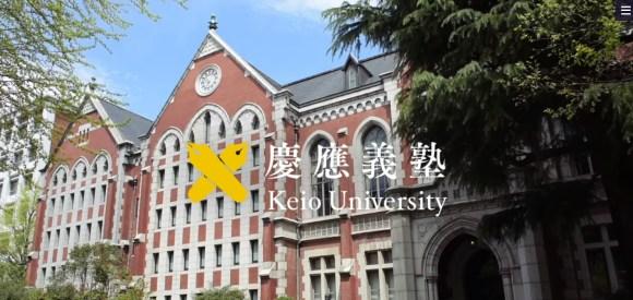 慶應義塾大学ウェブサイト