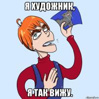 Создать мем Дно Арты генератор мемов Рисовач Ру