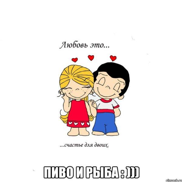 пиво и рыба : ))), Мем Love is - Рисовач .Ру