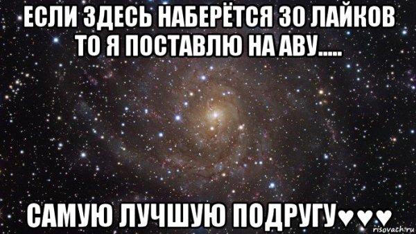 Мемы Космос (офигенно) - Рисовач .Ру