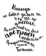 09.цитаты для лд
