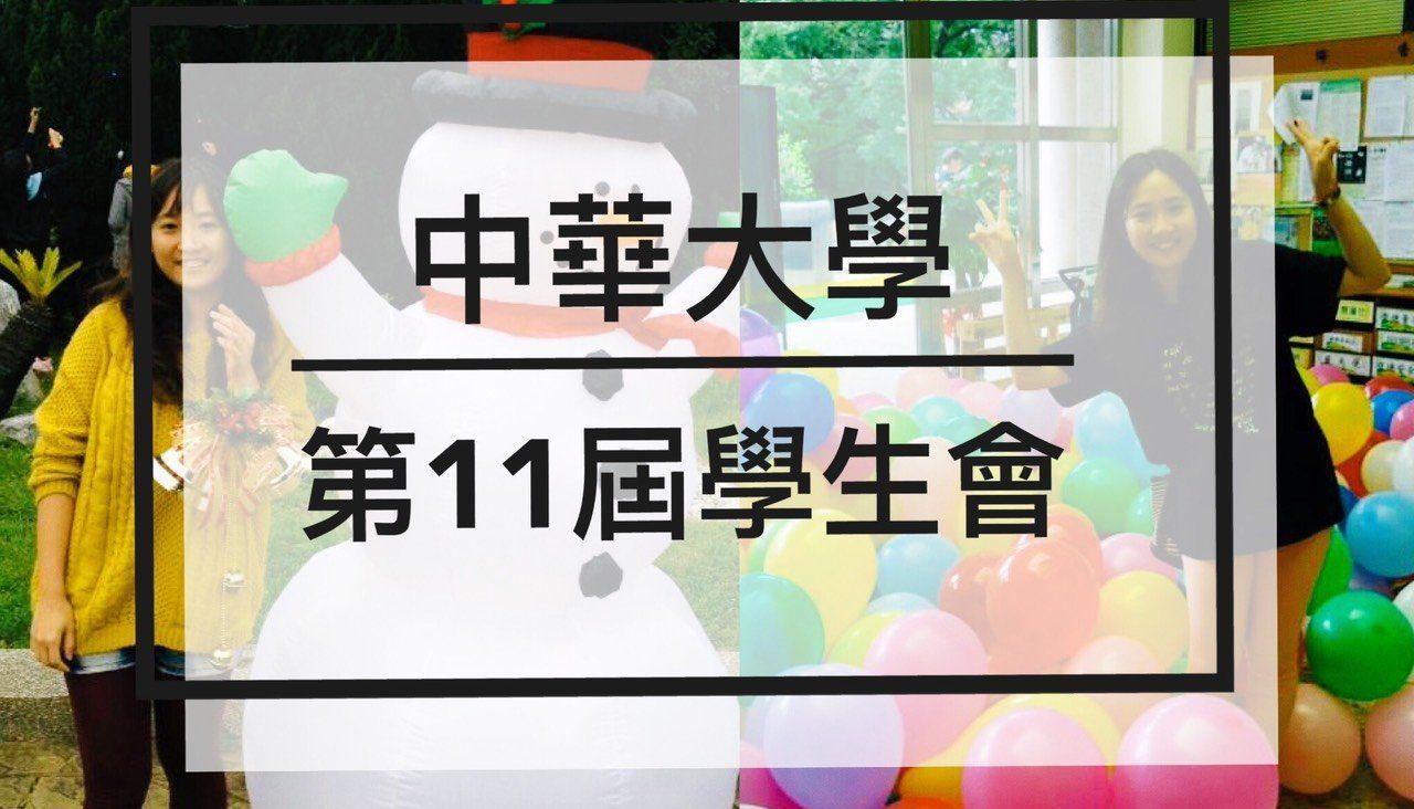 中華大學學生會示意圖