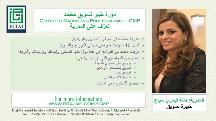 Certified Marketing Professional - CMP 9