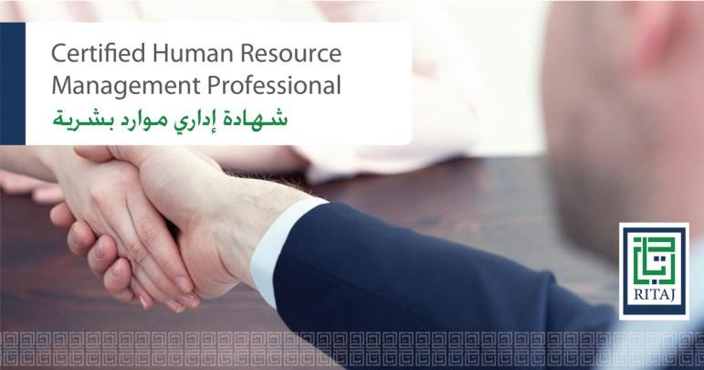 Certified Human Resource Management Professional - CHRMP 12