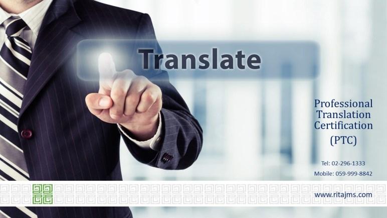 Professional Translation Certification – PTC 15