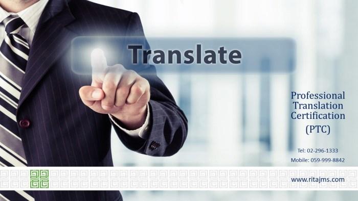 Professional Translation Certification – PTC 16