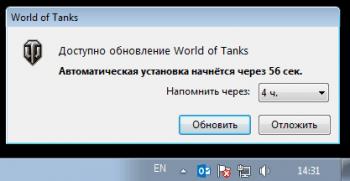 wgu_update_available_tumb