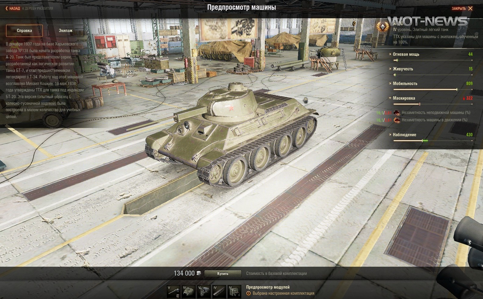 123 teach me tank game - 123 Teach Me Tank Game 0