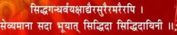 Siddhidatri Mantra