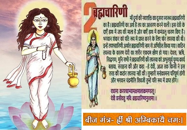 Maa Brahmacharini - worshipped on the second day of Navratri