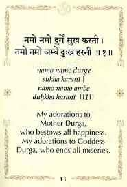 Namo Namo Durge Sukh karni