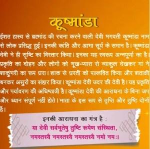 Maa Kushmanda story