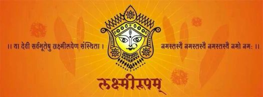 Lakshmi rupena sansthita