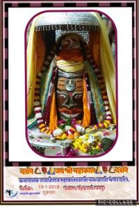 Mahakal Shringar on 19 Jan