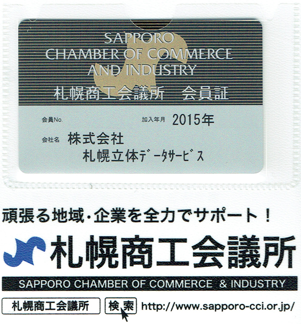 sapporo_chamber_of_commerce_and_industry_admission