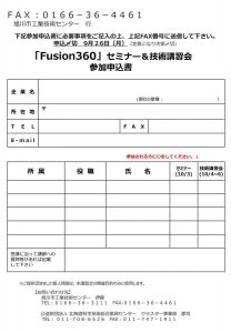 fusion360_seminar_asahikawa_201610_02