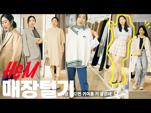 H&M showroom store cleaning!!  2021 S/S new, men's clothes are prettier?!  The story of dancing at the store