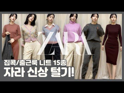 Zara Fashion Haul Трикотажные изделия