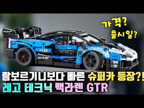 Faster than a Lamborghini!?  McLaren GTR 2021 Lego Technic New Arrival!!