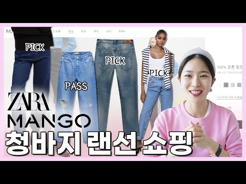 What is the trend of jeans style these days?  Zara, Mango Jeans Sprout Look Around |  Things to check when purchasing |